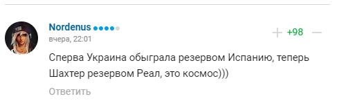 """Гру українців називають """"космосом"""""""