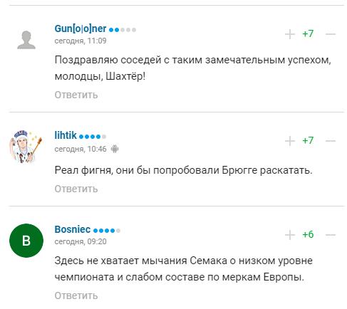 """Вболівальники РФ коментують перемогу """"Шахтаря"""