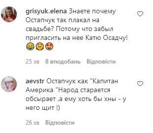 У мережі написали жарти про Остапчука.