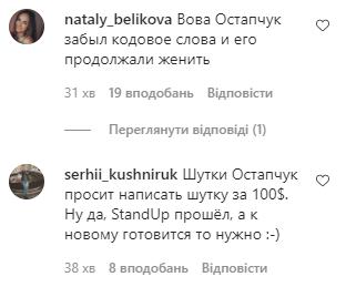 Шанувальники написали жарти про Остапчука.