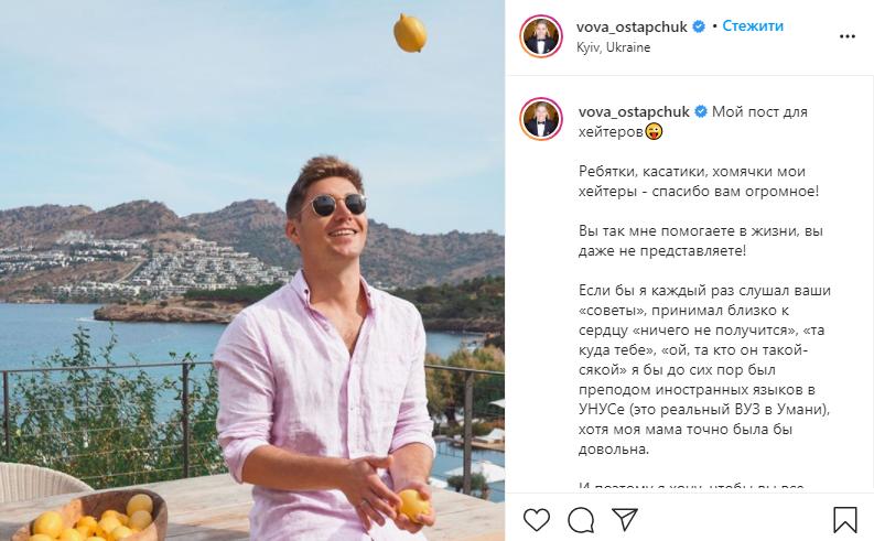 Остапчук попросив підписників пожартувати про нього.