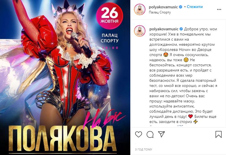 Полякова сообщила о концерте в Киеве.