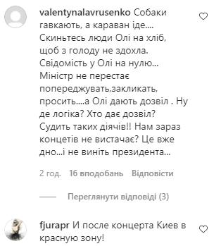 Поклонники против концерта Поляковой.