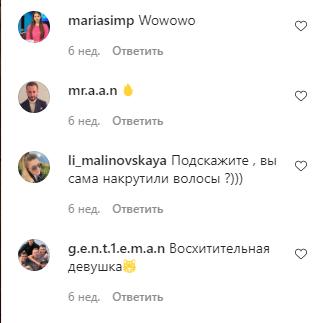 Коментарі під фото Анастасії Павелко