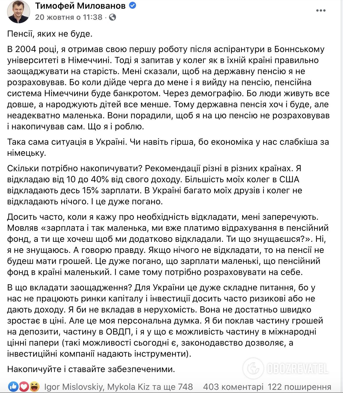 Милованов порадив не розраховувати на пенсію