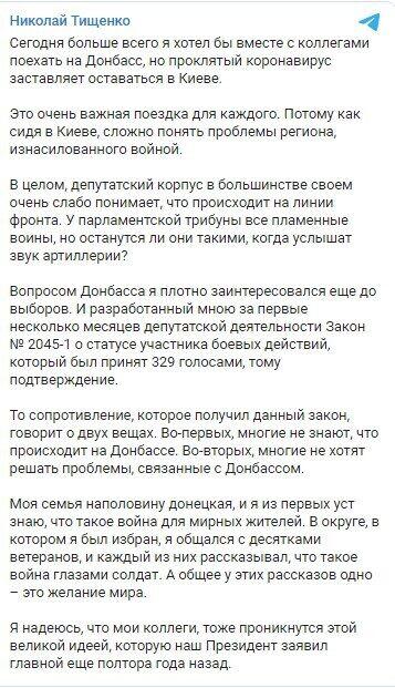 Telegram Миколи Тищенка.