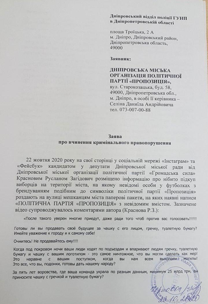 """""""Пропозиція"""" засудила провокацію Краснова. Заява"""