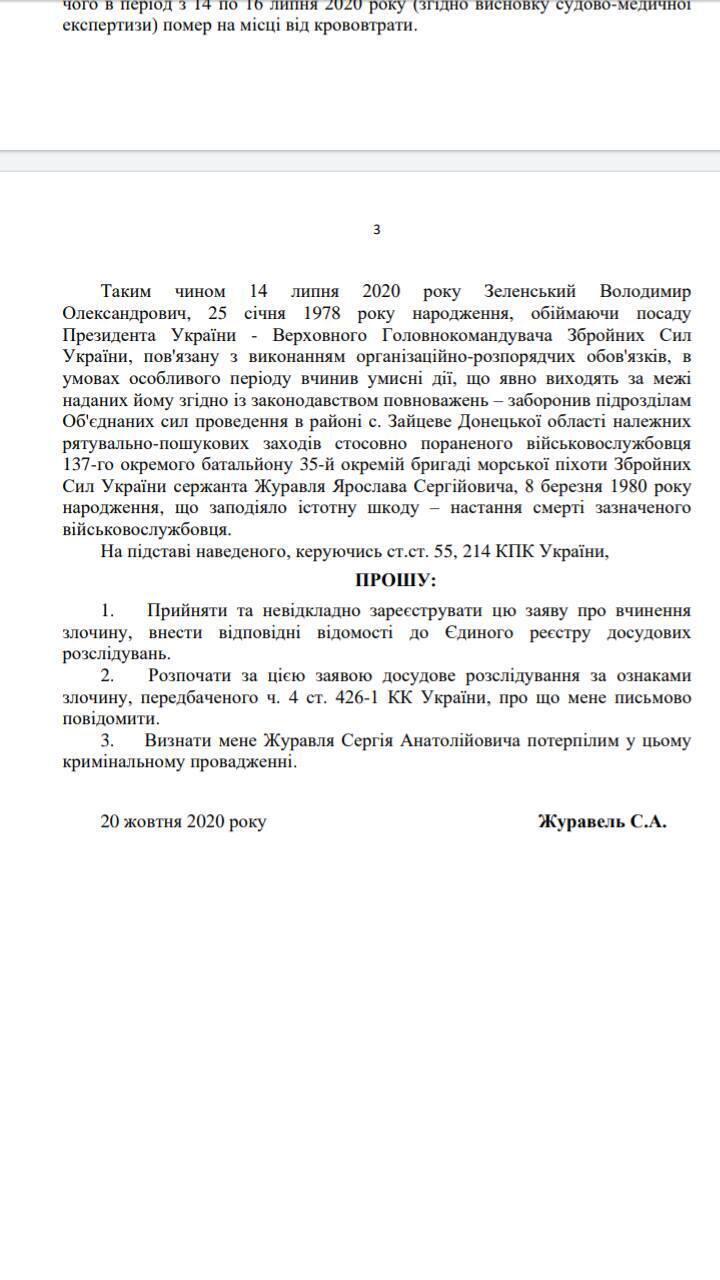 Позов Сергія Журавля