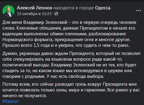 """""""Слуга народа"""" прозрел после поездки на Донбасс и признал, что стреляют каждый день"""