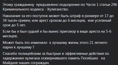 В Киеве задержали студента, который помочился на портреты Небесной Сотни. Фото вандала