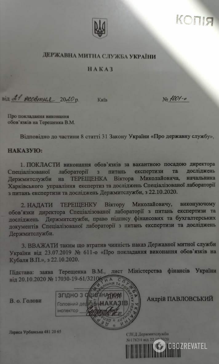 В Украине на таможне накануне выборов устроили грандиозный передел: документы