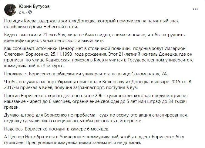 Бутусов рассказал подробности о Борисенко