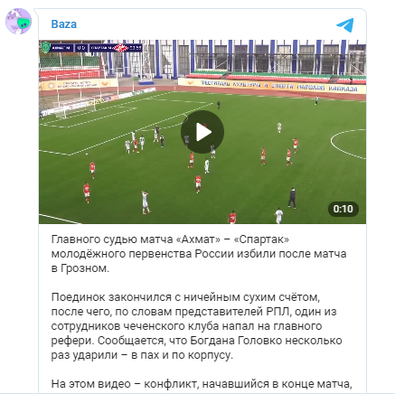 "Судью матча ""Ахмат"" - ""Спартак"" избили после матча"