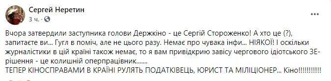 Заступником голови Держкіно призначили Сергія Стороженка