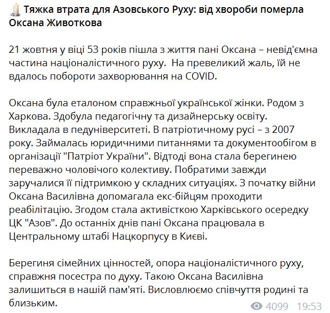 Умерла Оксана Животкова