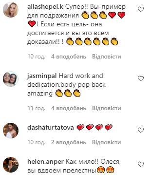 Поклонники засыпали комплиментами Стефанко.