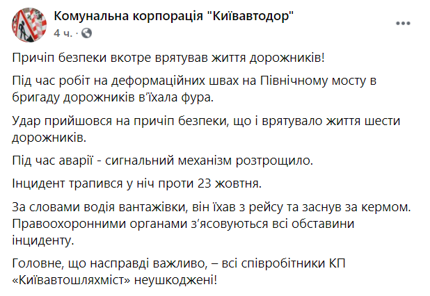 В Киеве фура влетела в бригаду дорожников. ДТП попало на видео