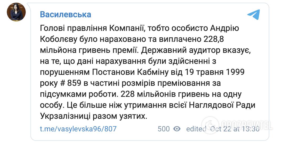 Коболев получил 228 млн грн премии