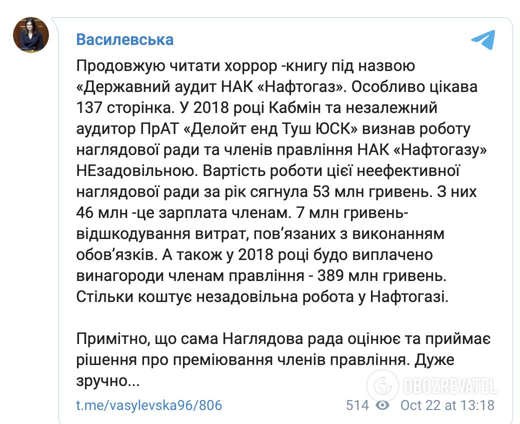 Набсовет НАК получил 53 млн грн, но был признан неэффективным