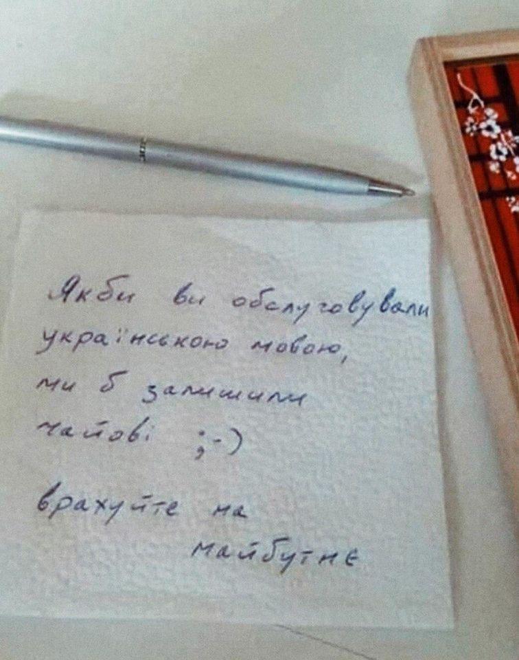 Фото з надписом на серветці було зроблене в одному з київських ресторанів у 2018 році