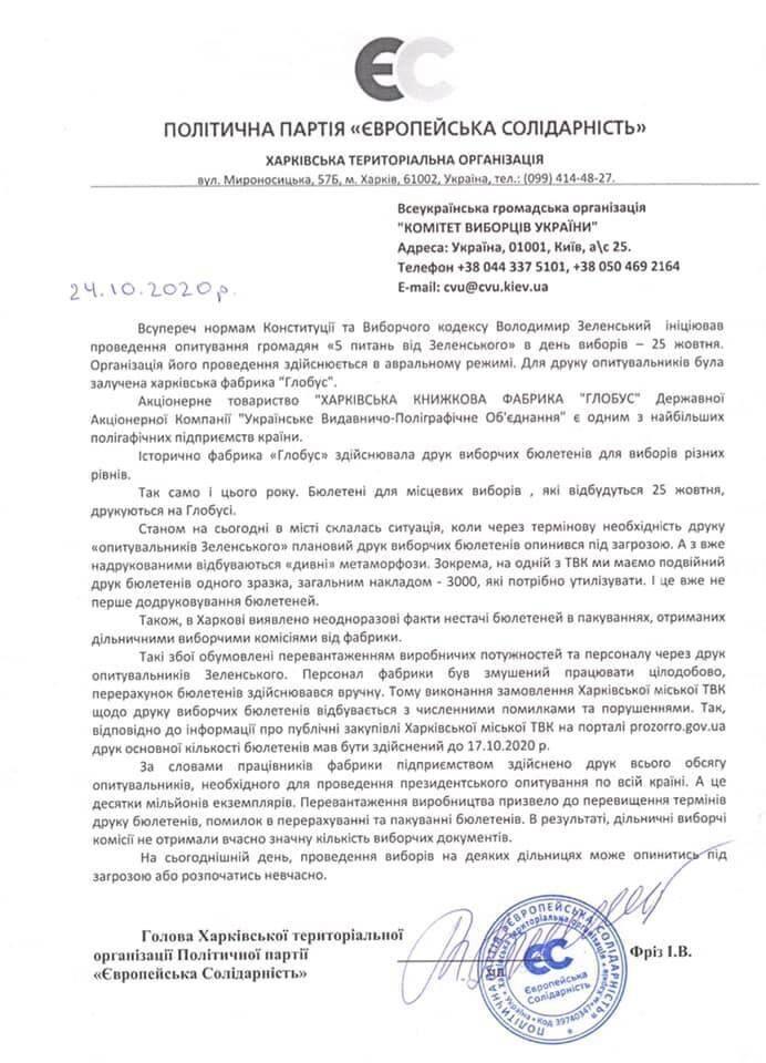Опрос Зеленского поставил под угрозу проведение выборов, – Фриз