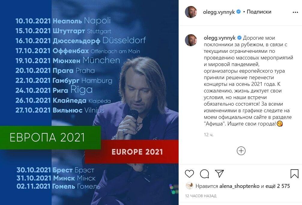 Олег Винник перенес все свои концерты за рубежом из-за пандемии.
