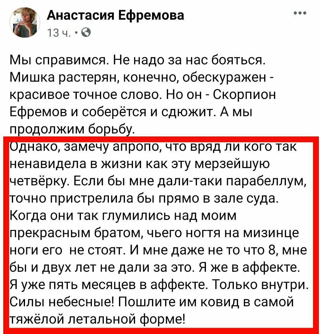 Сестра Ефремова резко прокомментировала смягчение приговора актера.
