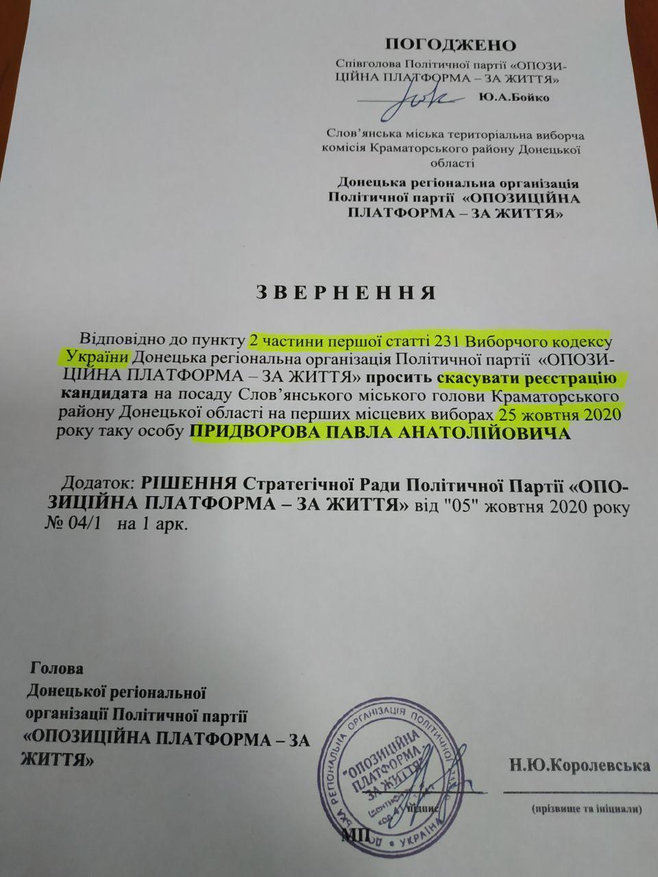 Обращение ОПЗЖ к Славянскому гортеризбиркому