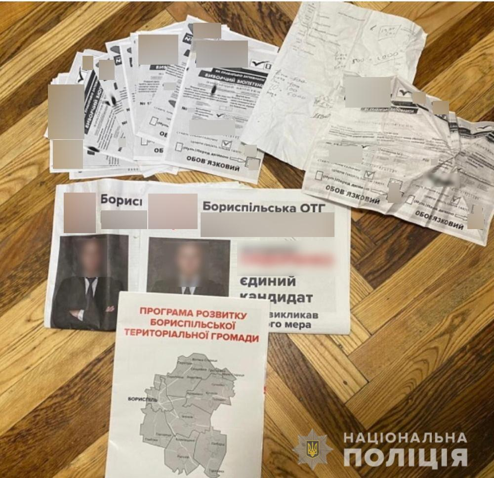 За один голос предлагали 500 грн