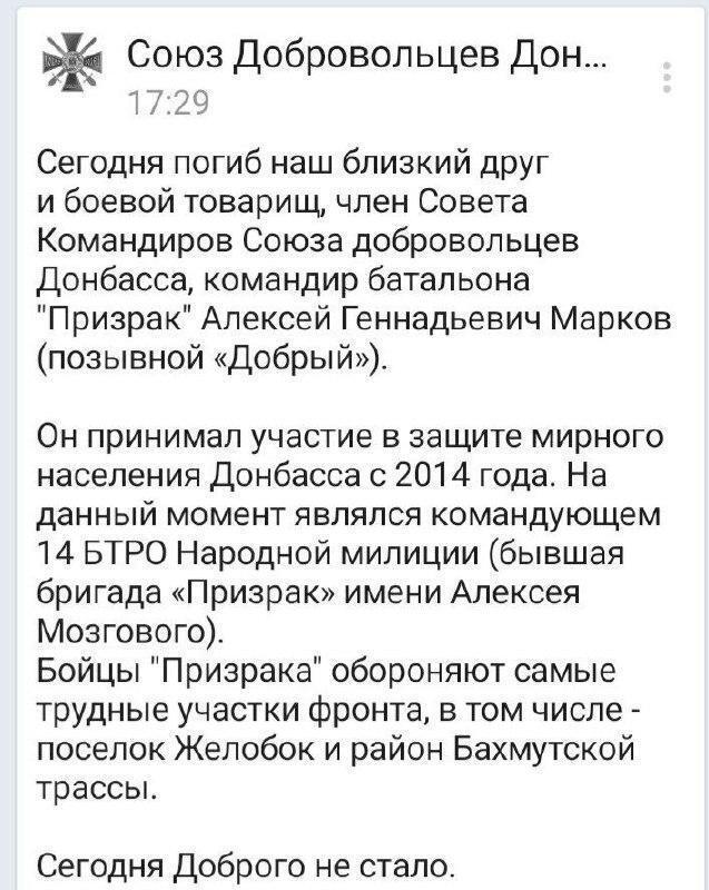 На Донбассе при загадочных обстоятельствах погиб комбат из Москвы