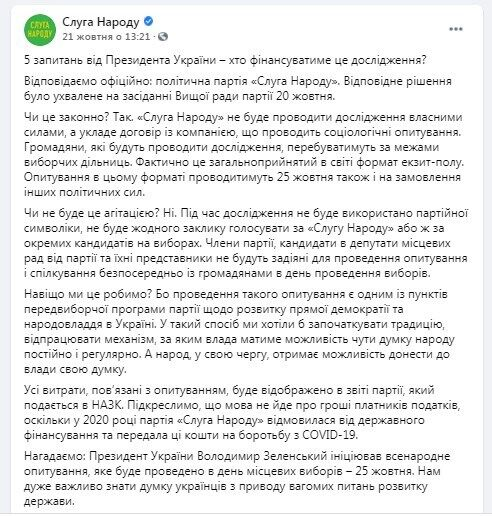 """Опитування Зеленського: """"слуги"""" знову провокують скандали"""