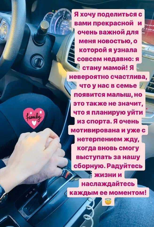 Юлия Журавок сообщила о беременности