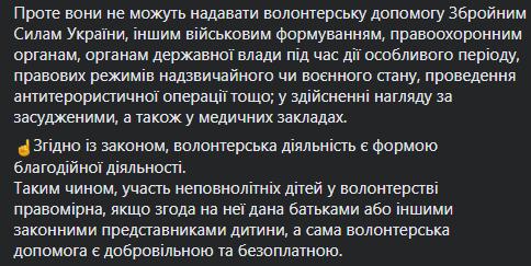 Денисова оправдала участие детей-волонтеров в опросе Зеленского