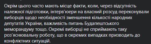 Украинцы бойкотировали, волонтеры в растерянности: как прошел опрос Зеленского