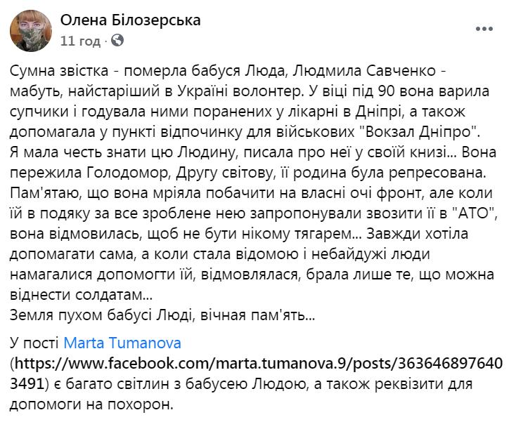 Померла Людмила Савченко