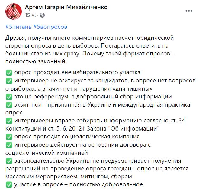 По словам Гагарина, участие в опросе добровольное.