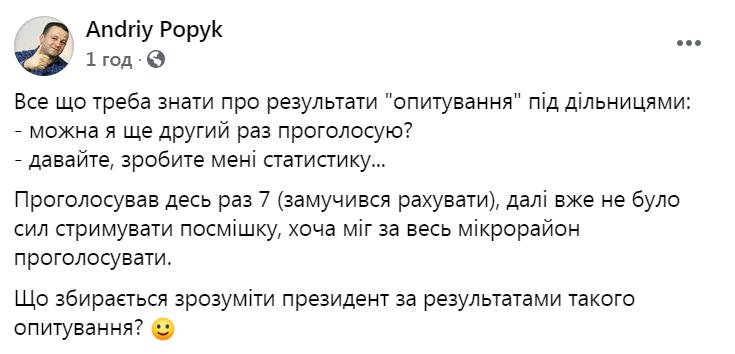 Андрій Попик про опитування Зеленського