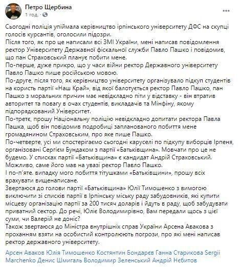 Щербина призвал Авакова взять угрозы под личный контроль.