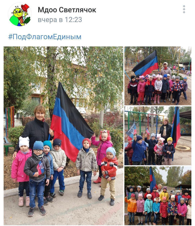 """Детей в Харцызскен заставили фотографироваться под флагом """"ДНР"""""""