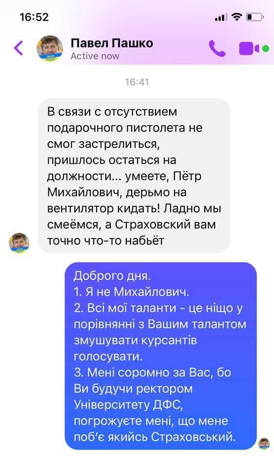 Щербина заявил об угрозе избиением.