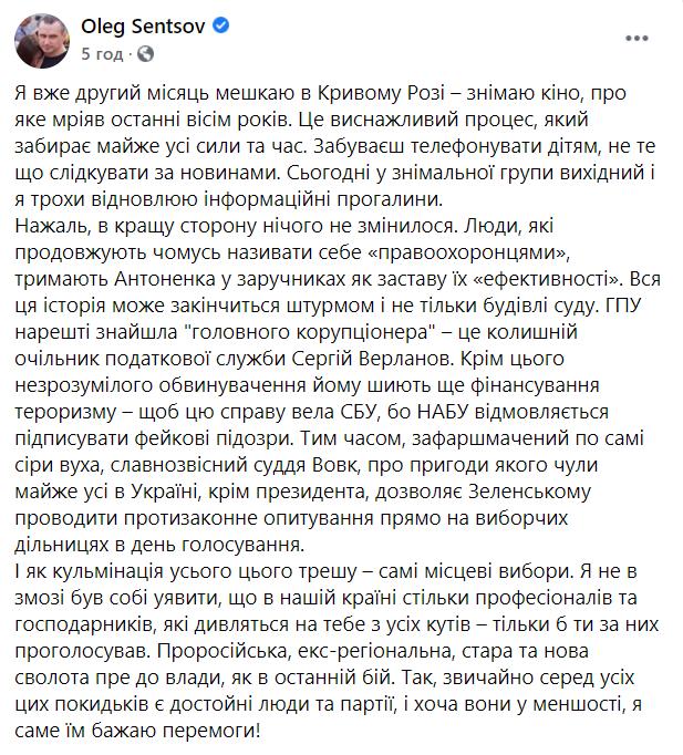Сенцов розкритикував Зеленського через Антоненка та Верланова