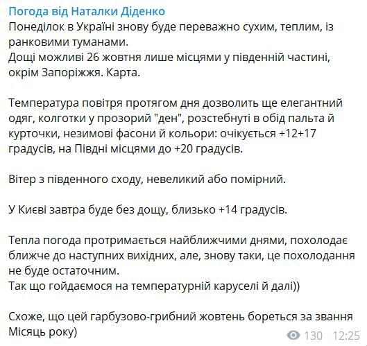До +20 та місцями дощі: синоптикиня дала прогноз на понеділок в Україні