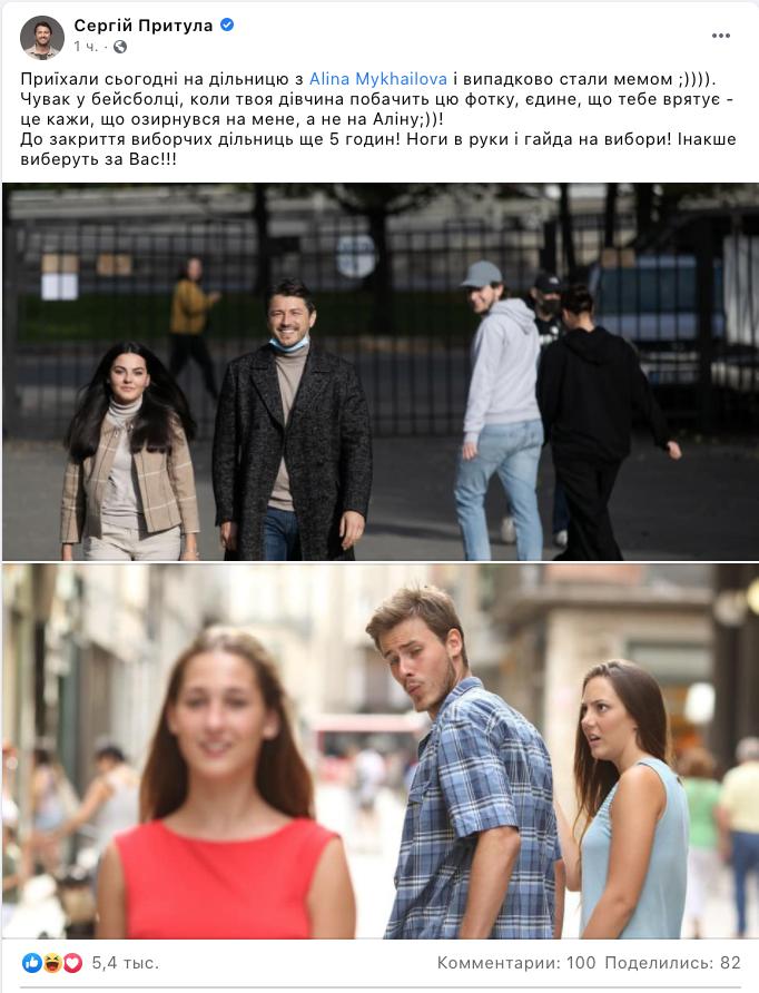 Притула и Михайлова стали мемом после голосования