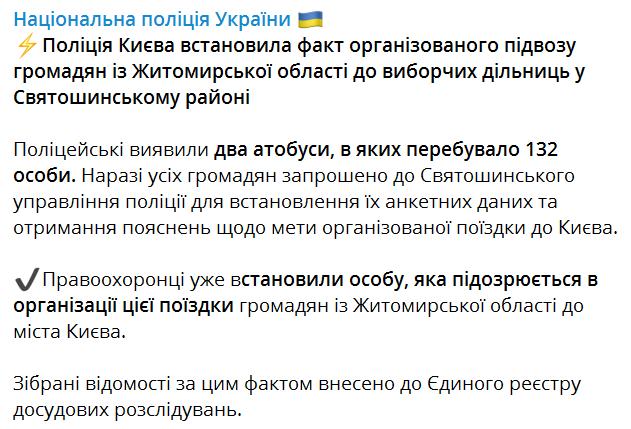 У Київ на голосування звезли людей з Житомирщини