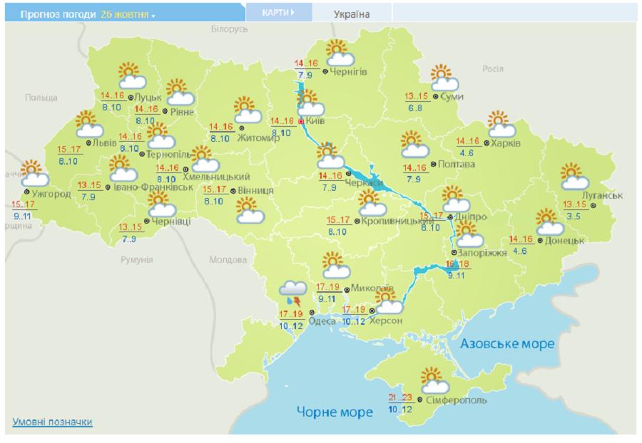 Прогноз погоды в Украине на 26 октября