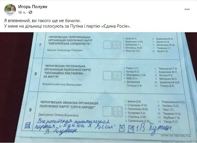 Избиратель проголосовал за Путина