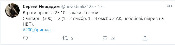 """Л/ДНР"" напали на ВСУ на Донбассе и обстреляли из гранатомета – штаб ООС"
