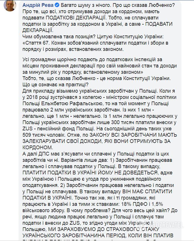 Рева объяснил, что имел в виду Любченко