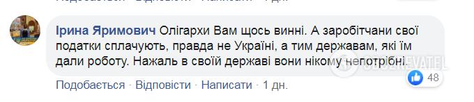 Украинцев возмутило то, что якобы государство хочет ввести двойное налогообложение