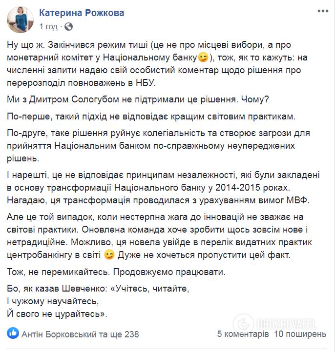 Рожкова прокоментувала позбавлення її повноважень
